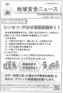 H28.6.19芳野校区ボランティアパトロール
